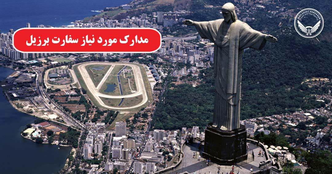 مدارک مورد نیاز سفارت برزیل