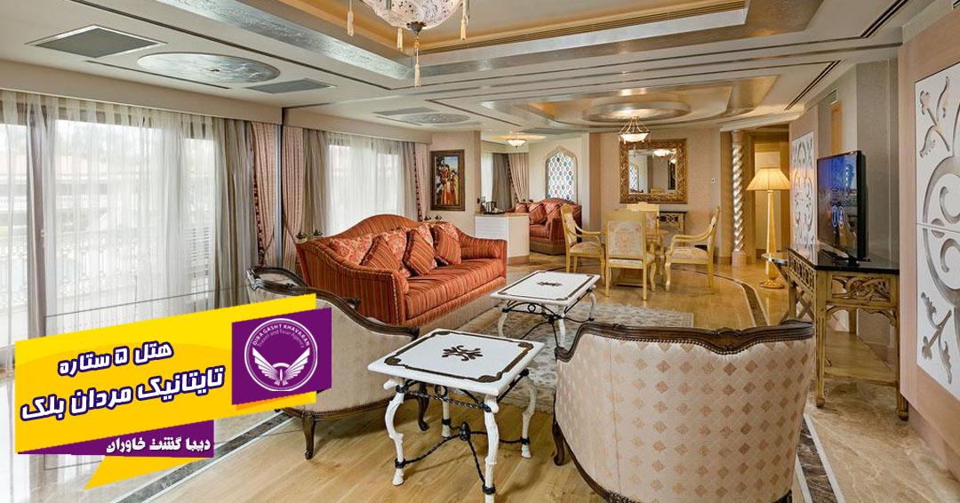 هتل لوکس تایتانیک مردان بلک