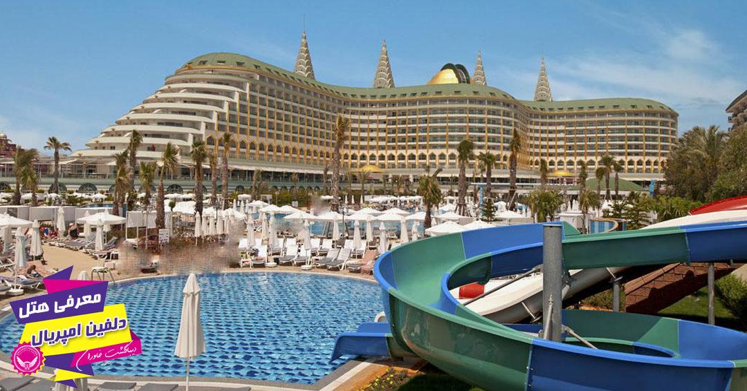 استخر و پارک آبی هتل دلفین امپریال انتالیا
