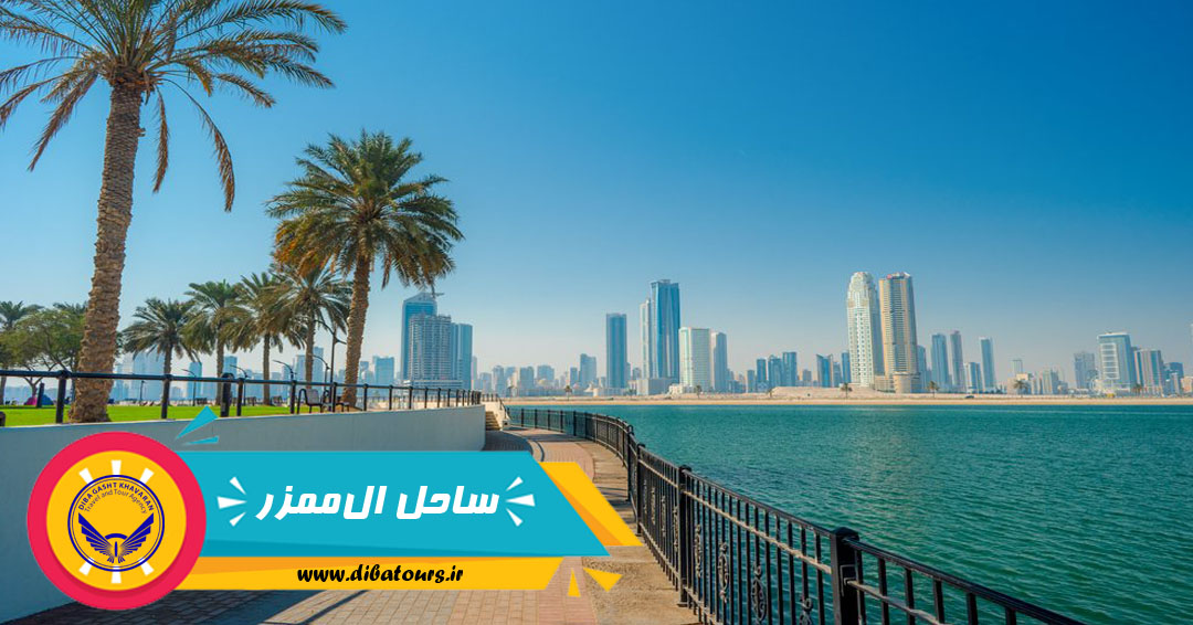 ساحل Al Mamzar دبی