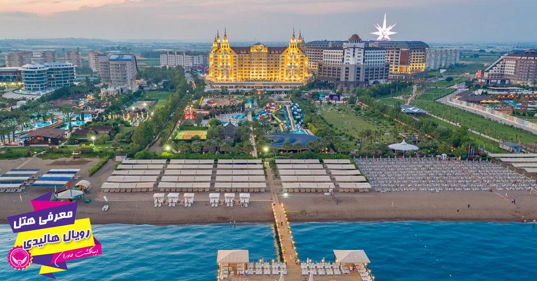 ساحل اختصاصی هتل رویال هالیدی آنتالیا