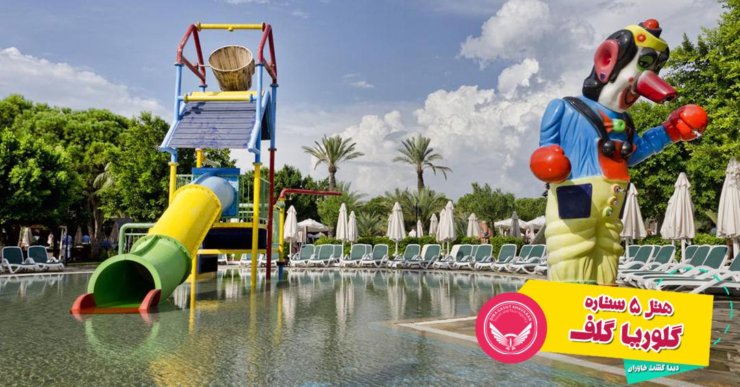 پارک آبی کودکان هتل 5 ستاره گلوریا گلف