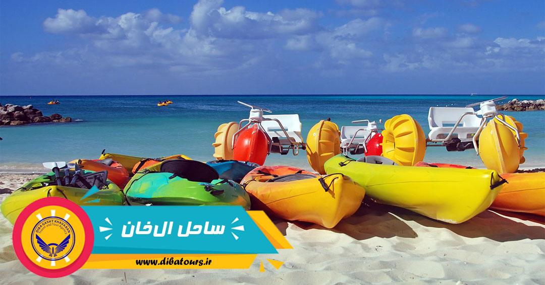 ساحل Al Khan دبی