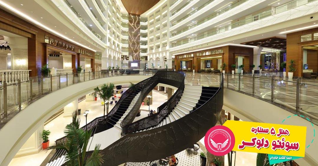 هتل سوئنو آنتالیا