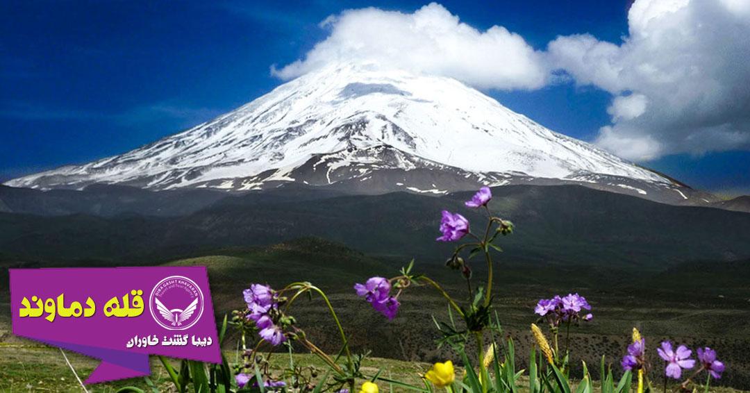 تهرانگردی قله دماوند