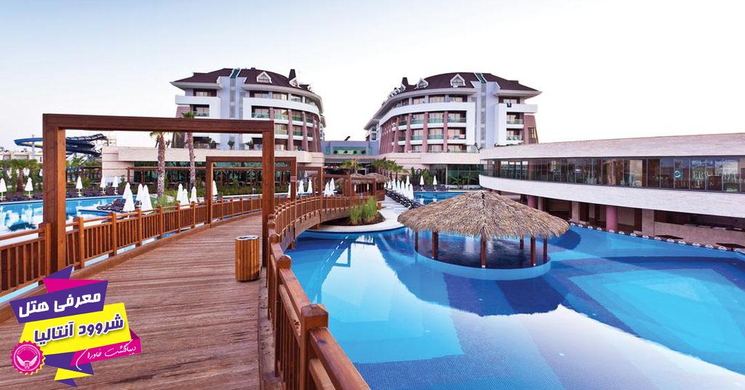 فضای بیرونی هتل شروود آنتالیا