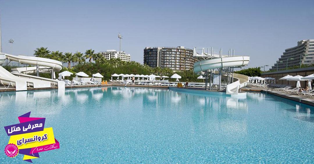 هتل 5 ستاره کروانسرای آنتالیا
