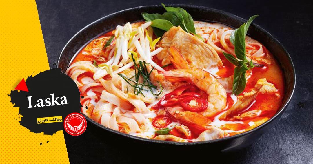 لاسکا، غذایی که در سفر به سنگاپور نباید از دست داد.