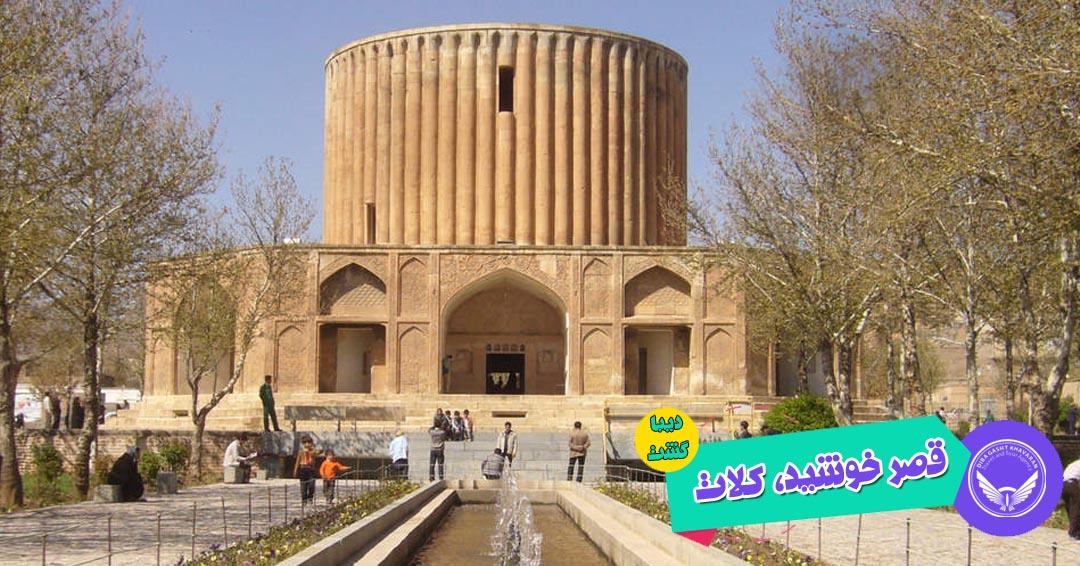 کاخ نادری، قصر خورشید، کلات
