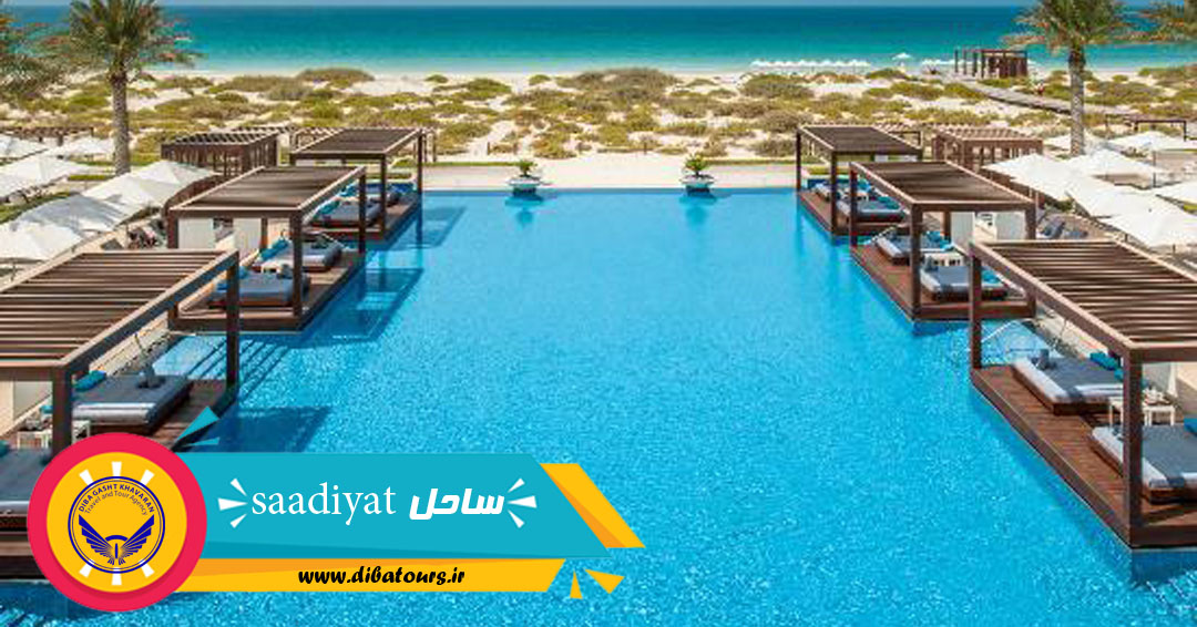 ساحل Saadiyat دبی