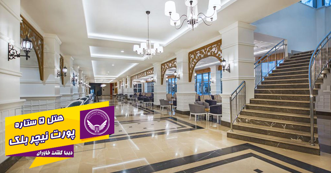 لابی هتل پورت نیچر بلک آنتالیا