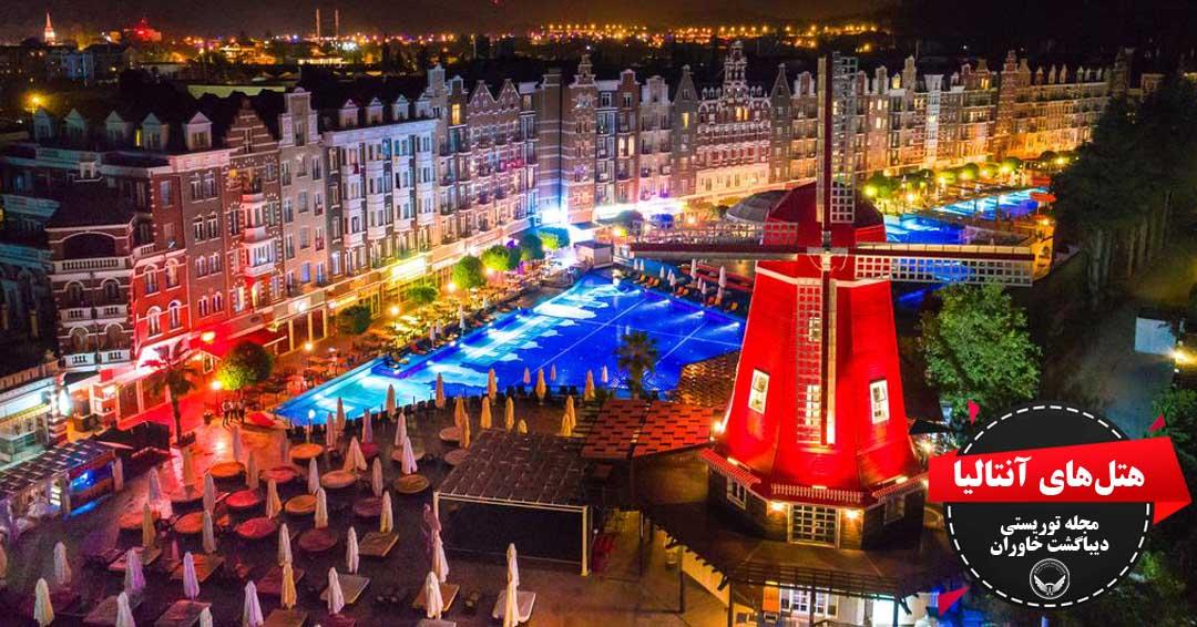 معرفی هتل اورنج کانتی آنتالیا