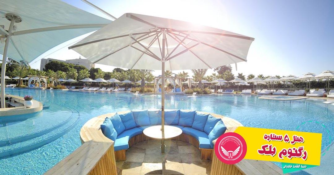 هتل 5 ستاره لوکس رگنوم آنتالیا