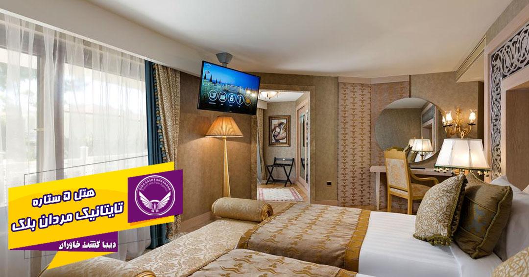 اتاق های هتل 5 ستاره تایتانیک بلک
