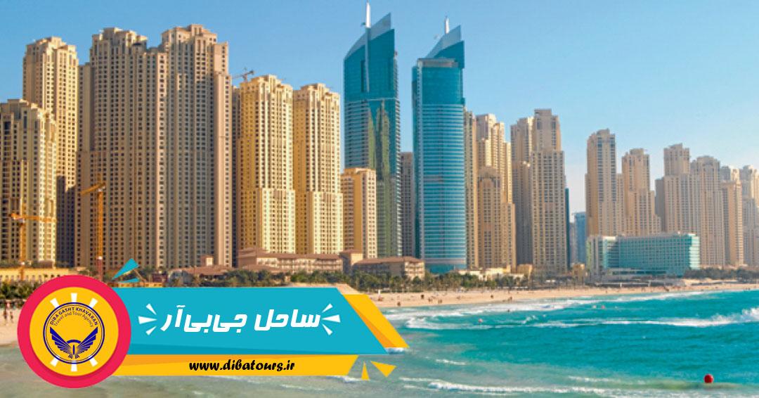 معرفی سواحل برتر دبی