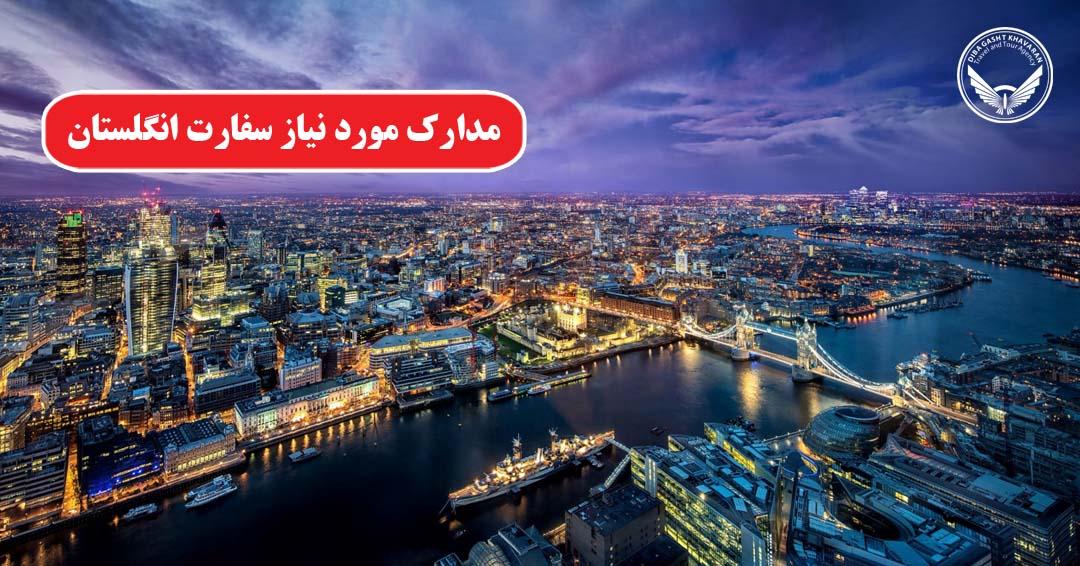 مدارک مورد نیاز سفارت انگلستان