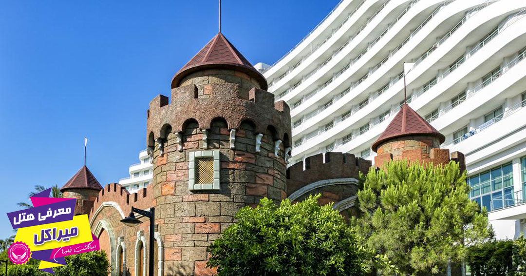 اطلاعات کامل هتل 5 ستاره میراکل انتالیا