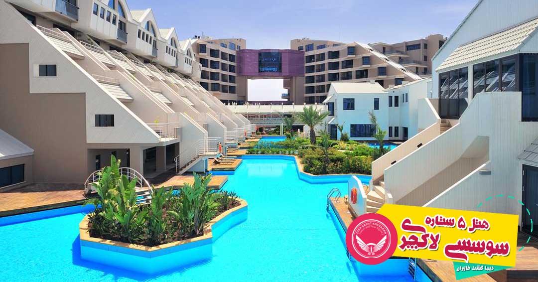 هتل مجلل سوسسی آنتالیا