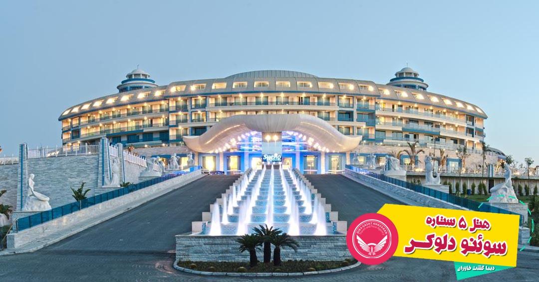 هتل 5 ستاره لوکس سوئنو آنتالیا