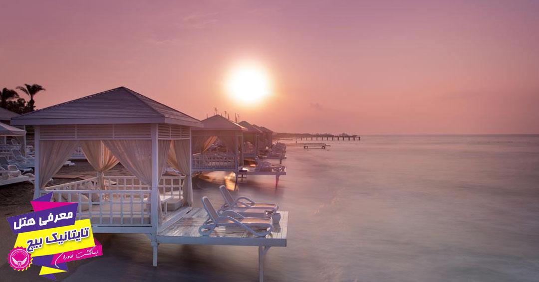 معرفی هتل 5 ستاره تایتانیک بیچ لارا