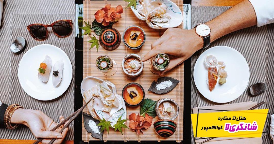 رستوران های هتل 5 ستاره شانگریلا مالزی