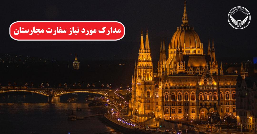 مدارک مورد نیاز سفارت مجارستان
