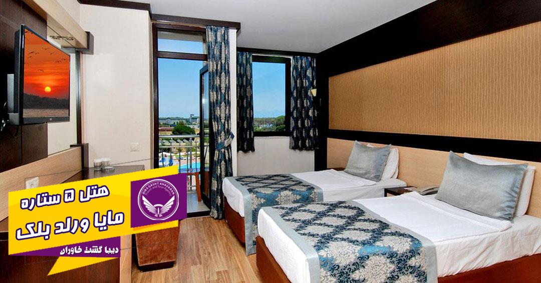 هتل مایا ورلد در منطقه بلک آنتالیا