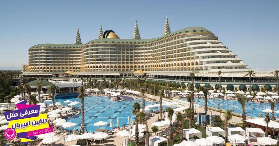 اطلاعات کامل هتل دلفین امپریال انتالیا