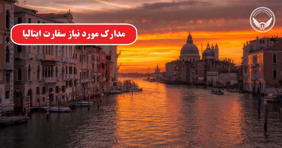 مدارک مورد نیاز سفارت ایتالیا