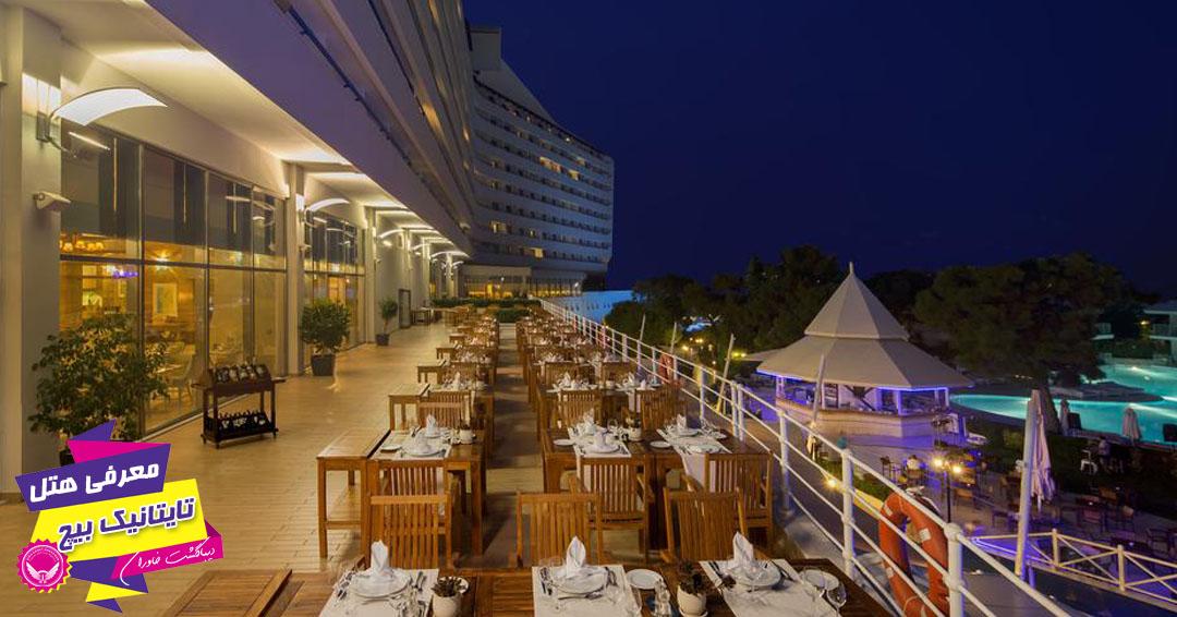 هتل لوکس تایتانیک بیچ لارا
