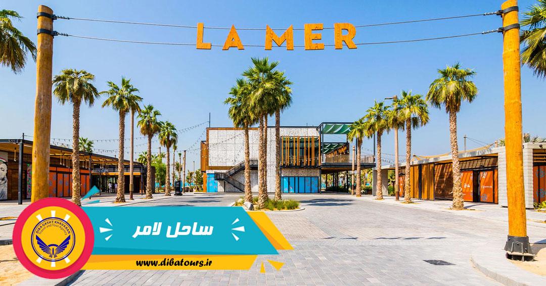 ساحل La Mer دبی