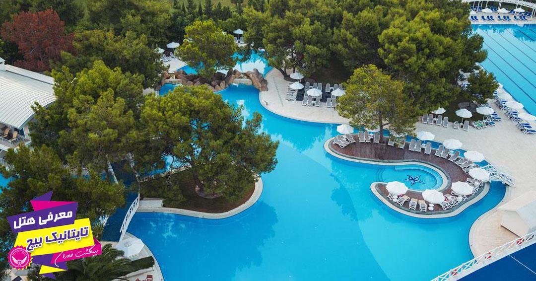 هتل 5 ستاره زیبای تایتانیک بیچ آنتالیا