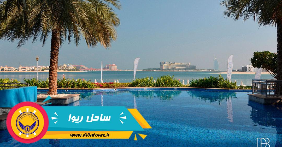 ساحل Riva دبی