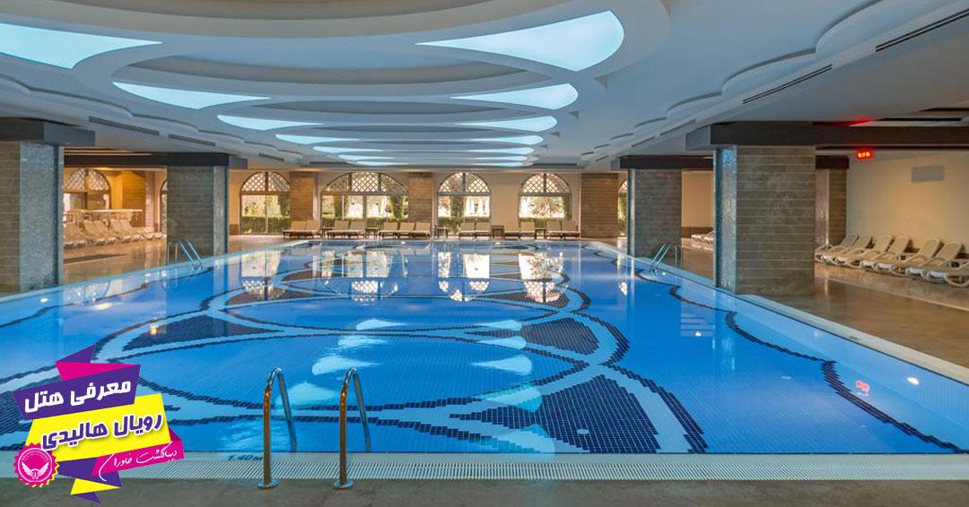 استخر هتل رویال هالیدی آنتالیا