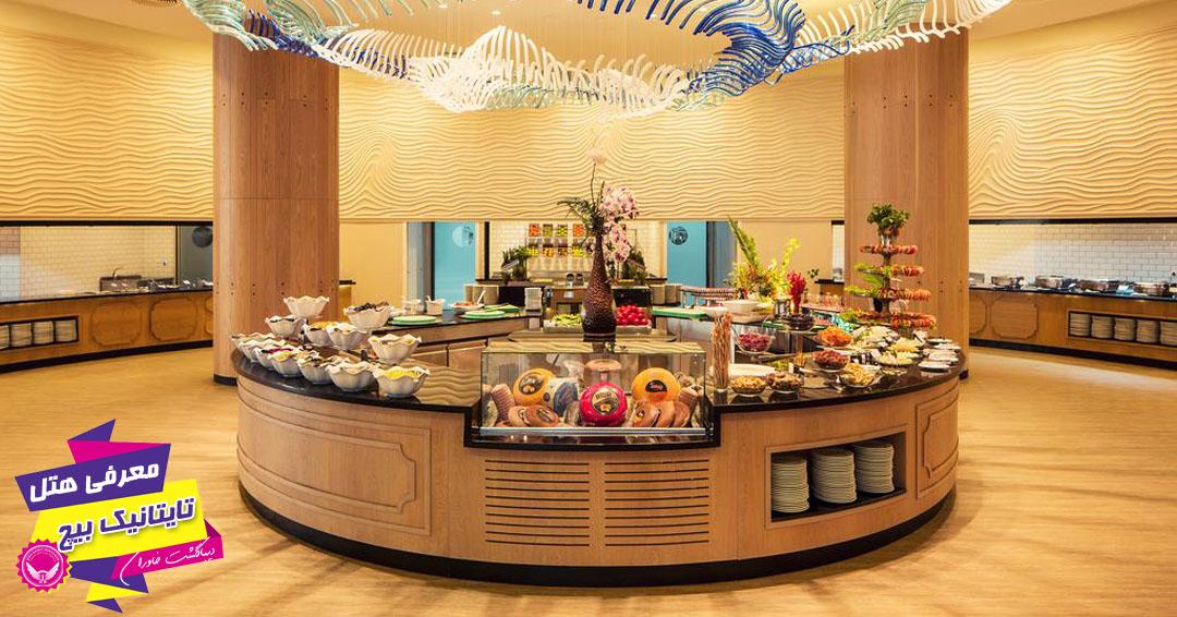 رستوران هتل تایتانیک بیچ لارا