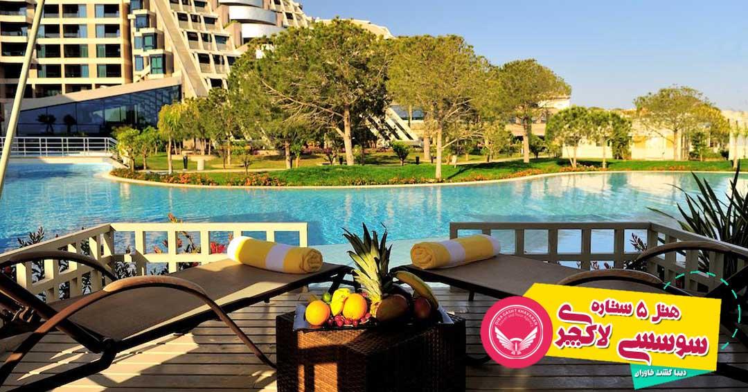 هتل 5 ستاره سوسسی بلک آنتالیا
