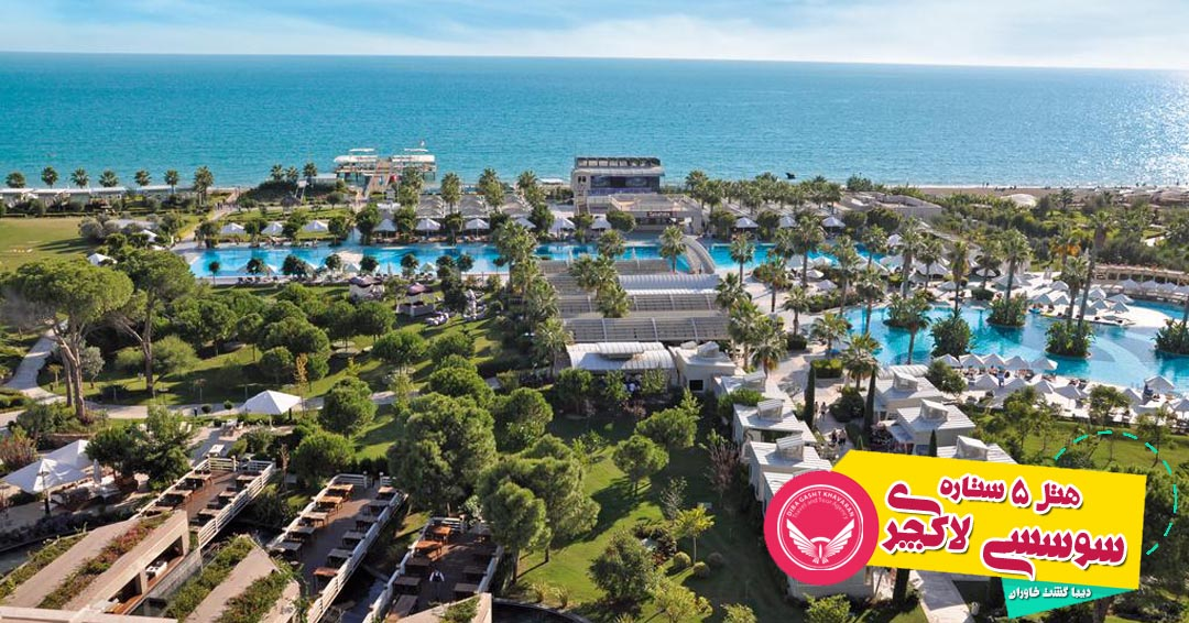 هتل 5 ستاره مجلل سوسسی لاکچری