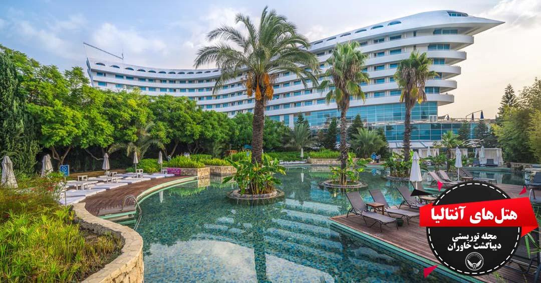 اطلاعات هتل های آنتالیا