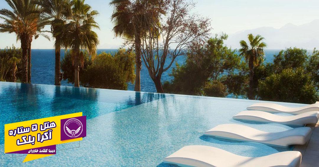استخر روباز هتل آکرا آنتالیا