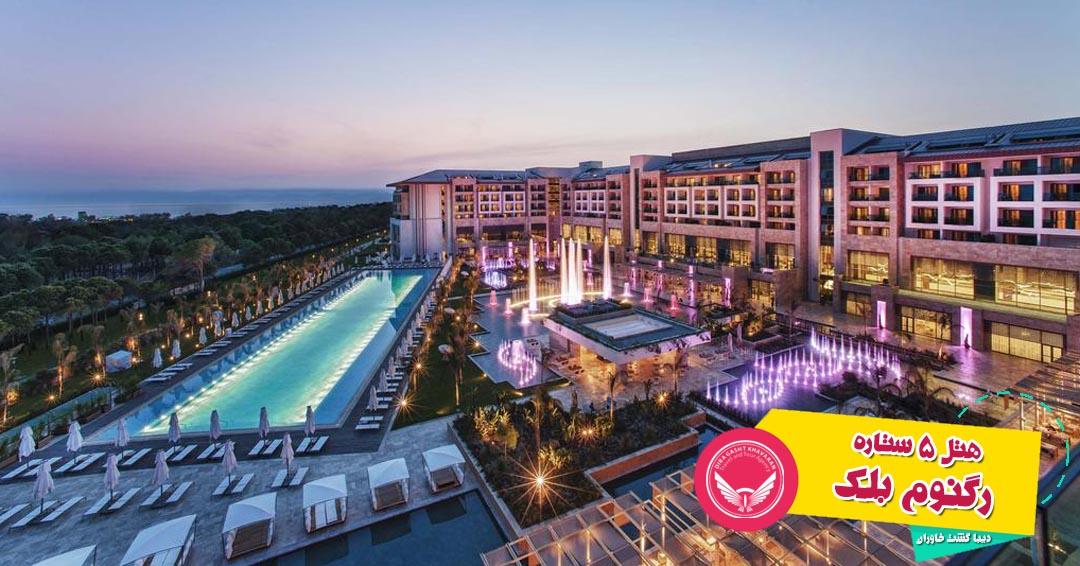 هتل 5 ستاره تاپ رگنوم بلک