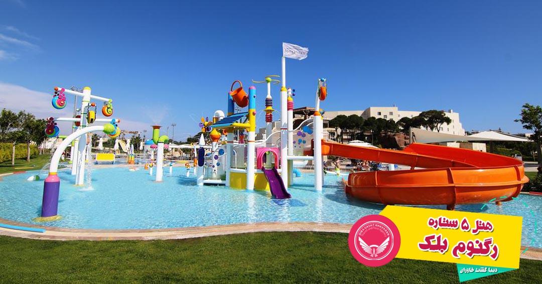 پارک آبی هتل رگنوم آنتالیا