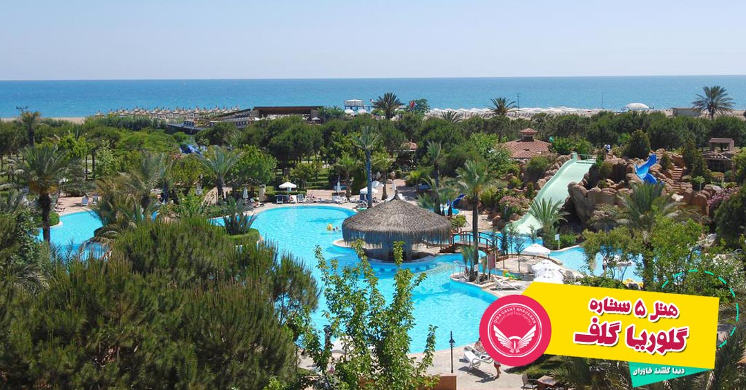 هتل 5 ستاره لوکس گلوریا گلف