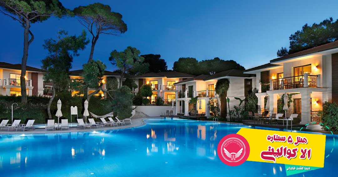 هتل 5 ستاره الا کوالیتی بلک آنتالیا