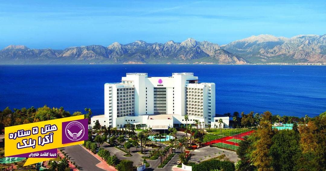 نمای بیرونی هتل آکرا آنتالیا