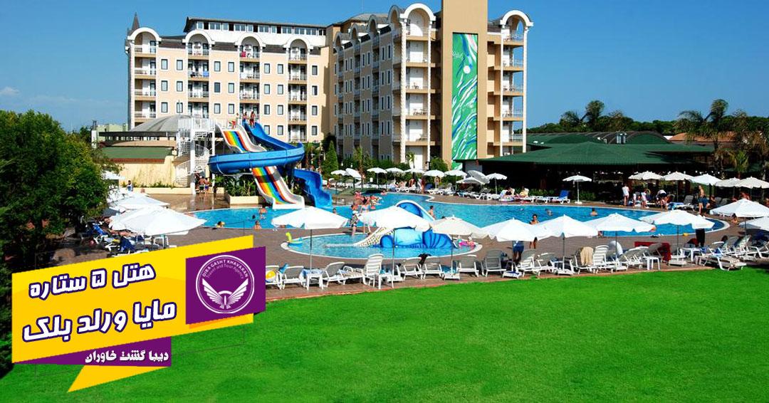 هتل 5 ستاره مایا ورلد بلک