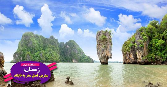 زمستان، بهترین فصل برای سفر به تایلند