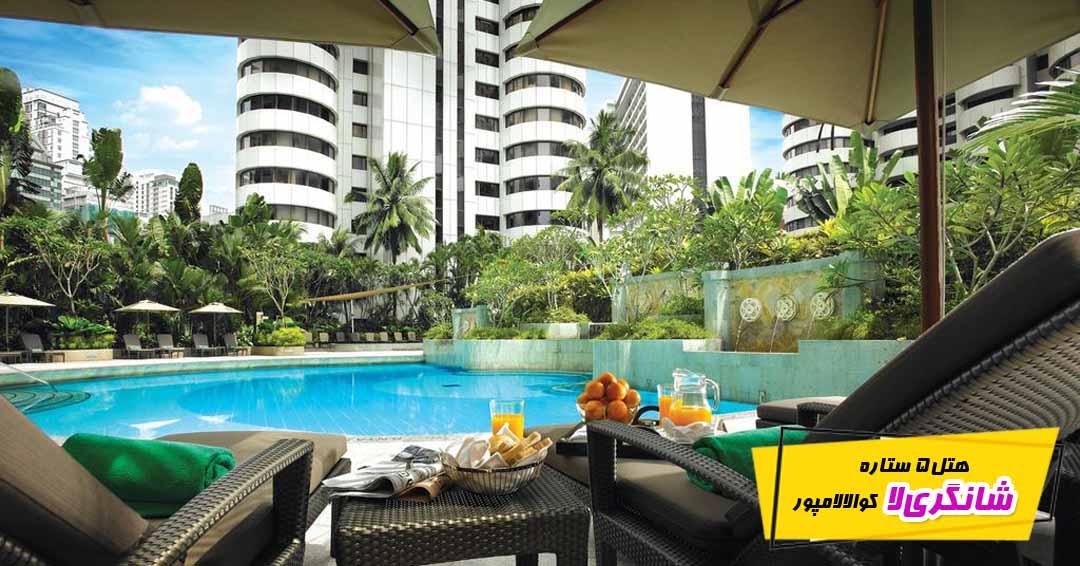 اطلاعات کامل هتل 5 ستاره شانگری لا کوالالامپور