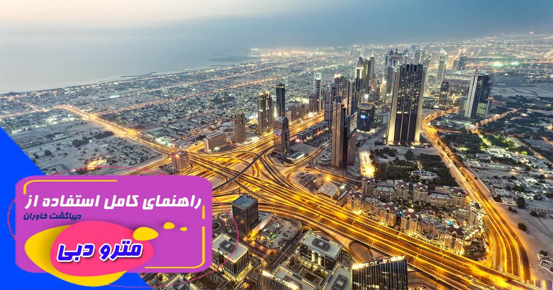 راهنمای کامل استفاده از متروی دبی