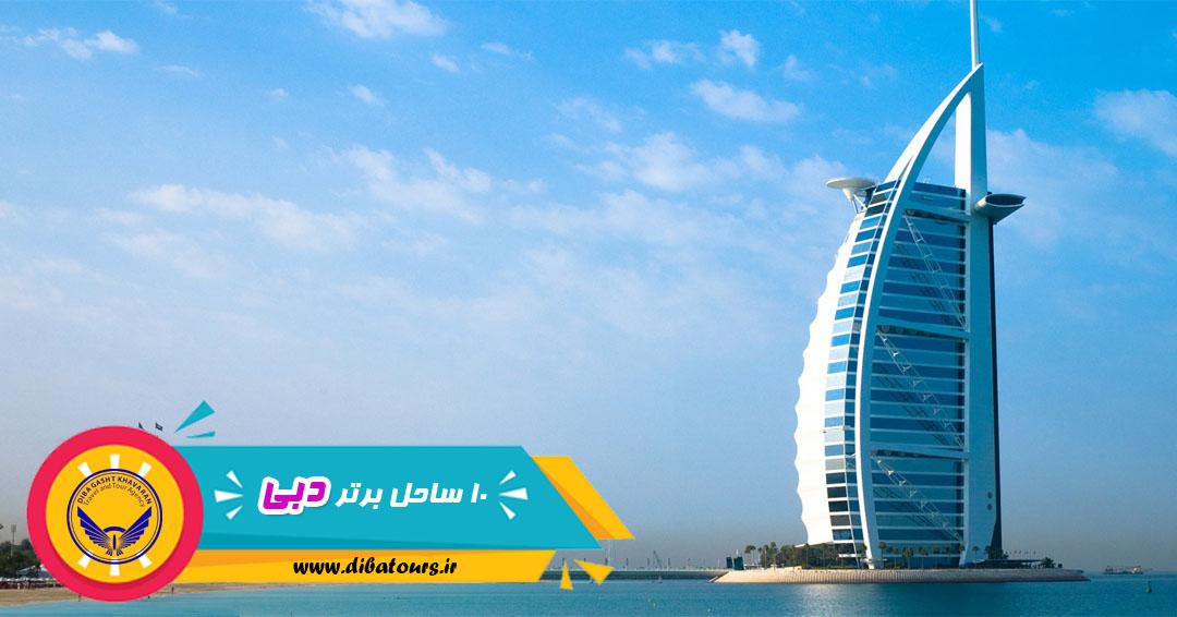 معرفی 10 ساحل برتر دبی