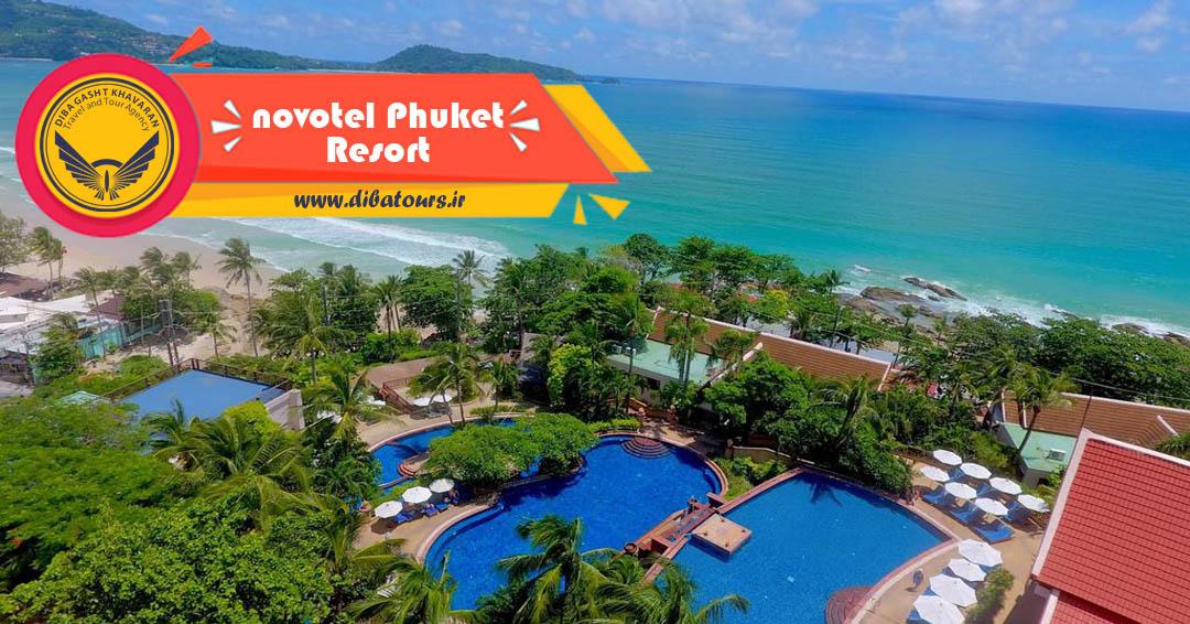 هتلهای زنجیرهای نووتل (Novotel Phuket Resort)
